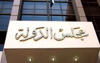 اتفاقية قبرص.. حقوق مياه النيل.. دعم الكهرباء.. مستشفى الرمد.. أمام مجلس الدولة غدًا