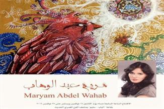 الإثنين.. خالد سرور يفتتح معرضًا للتشكيلية مريم عبدالوهاب