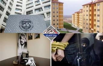 تسليم الوحدات السكنية.. وصول مليارات الصندوق.. اختطاف مواطن.. متحف ياسر عرفات بنشرة منتصف الليل