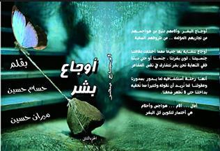 """""""أوجاع بشر"""".. كتاب يغوص في المشاعر الإنسانية للشقيقين حسام وميران حسين"""