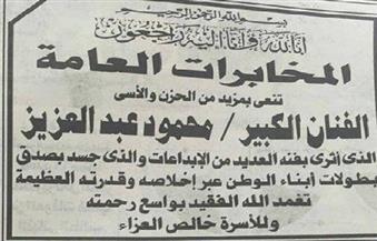 """""""المخابرات"""" تنعي الراحل محمود عبد العزيز"""