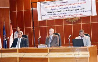 محافظ أسوان يفتتح ندوة تثقيفية لشرح قانون الخدمة المدنية الجديد