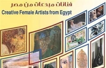 """أنوثة اللون فى أعمال 15 تشكيلية بمعرض """"فنانات مبدعات من مصر"""""""