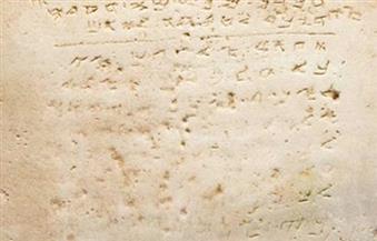 بيع لوح حجري للوصايا العشر عمره قرون فى مزاد مقابل 850 ألف دولار