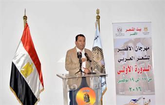 ختام فعاليات مهرجان الأقصر الدولي للشعر العربي