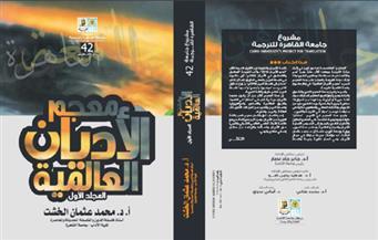 نائب رئيس جامعة القاهرة يشارك في فعاليات معرض الشارقة الدولي للكتاب
