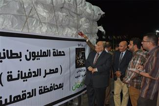 """في إطار مبادرة """"مصر الدفيانة"""".. وصول 1000بطانية من ضمن 10 ألاف لمحافظة الدقهلية"""
