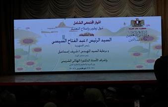 """بالصور.. بدء مؤتمر """"تطوير التعليم"""" استجابة للسيسي بحضور ممثلي جميع فئات المجتمع"""