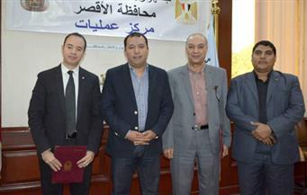 بالصور.. بروتوكول تعاون لدعم وتطوير وحدة النجوع بحري الصحية بمدينة إسنا جنوب الأقصر