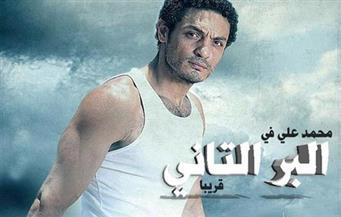 """مهرجان القاهرة السينمائي يرد على اتهامات اختياره فيلم """"البر التاني"""" للمسابقة الرسمية"""
