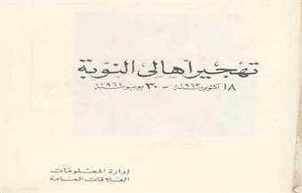 بالصور.. نواصل نشر وثائق تهجير أهالي النوبة.. كيف تم توطين آلاف المصريين في كومبو وإسنا؟