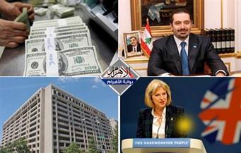 ترحيب الصندوق.. السندات الدولارية.. الحريري رئيسًا للوزراء.. بريكزيت بالمحكمة.. بنشرة الثالثة