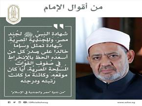 الصفحة الرسمية للأزهر الشريف تحتفي بالجيش المصري