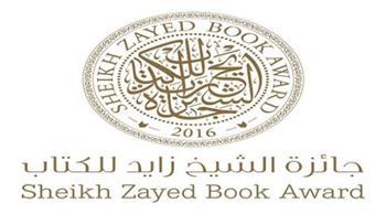 فتح باب الترشح لجائزة الشيخ زايد للكتاب في دورتها الثانية عشرة