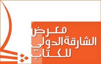 """""""الشارقة الدولي للكتاب"""" يستعرض وسائل وطرق الترجمة الصحيحة"""