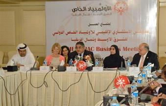 بالصور .. 20 دولة فى الاجتماع الإقليمى للأولمبياد الخاص الدولى بالقاهرة