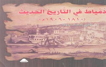 """راضي محمد جودة يلقي الضوء على """"دمياط في التاريخ الحديث"""""""
