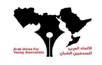 الاتحاد العربي للصحفيين الشبان يطلق من الإمارات سلسلة مواقع إلكترونية وقناة فضائية