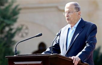 ميشال عون: الوحدة الوطنية تحصن لبنان في مواجهة التحديات