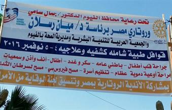 """بالتعاون بين محافظة الفيوم وأندية روتارى..  قوافل طبية للقضاء على فيرس"""" C """""""