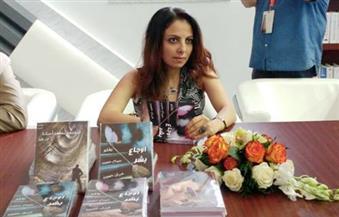 """ميران حسين توقع كتابها """"أوجاع بشر"""" بمعرض الشارقة للكتاب"""