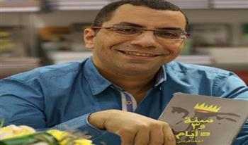 """الحياة في قصر الرئاسة.. أحمد فرغلي يوقع روايته """"سنة و3 أيام"""""""