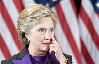 كلينتون الخاسرة تهزم دموعها: هذه هزيمة موجعة وستظل كذلك لوقت طويل ولكن ترامب أصبح رئيسنا