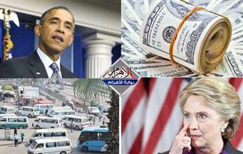 دموع كلينتون.. هروب أوباما.. حريق القطار.. ارتفاع الذهب.. مشاجرة الضابط.. حمى الدولار بنشرة التاسعة