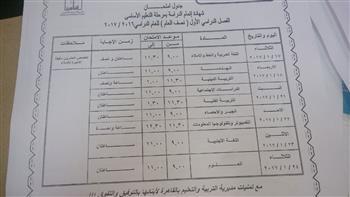 ننشر جدول امتحانات الشهادة الإعدادية في القاهرة