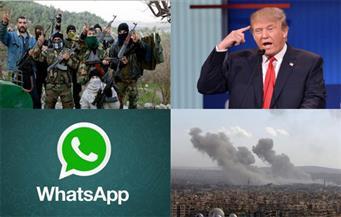 تعزيزات المعارضة.. مسؤلية سوريا وروسيا.. خضوع واتس آب وسكايب.. مقايضة تايوان.. إعلان ترامب بنشرة السادسة