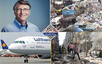 """""""يوم القيامة"""" فى سوريا.. الطائرة """"المهددة"""".. القمامة القاتلة.. صندوق بيل جيتس.. بنشرة التاسعة"""