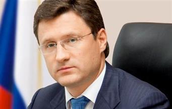 """""""نوفاك"""": روسيا ملتزمة بتعهداتها لخفض إنتاج النفط"""