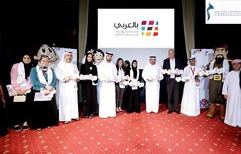 مؤسَّسة محمد بن راشد آل مكتوم تعلن تفاصيل فعاليات مبادرة بالعربي 2016