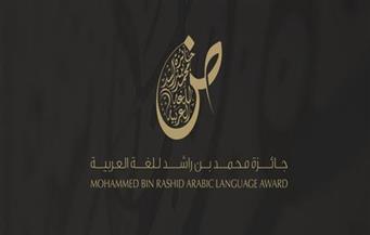 جائزة محمد بن راشد للغة العربية تعلن فتح باب الترشّح للدورة الثالثة