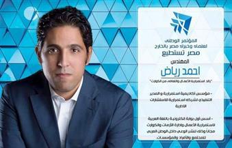 """أول ثمار مؤتمر """"مصر تستطيع"""".. وزيرة الهجرة: منح تدريبية لخريجي البرنامج الرئاسي"""