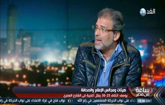 خالد يوسف: لو أعيد بث جلسات مجلس النواب لن يُعاد انتخاب 75% منهم مرة أخرى