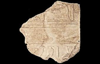 """""""الآثار"""" تنجح في استعادة قطعة حجرية من مسروقات معبد حتشبسوت بلندن"""