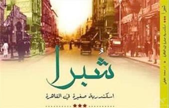 """مناقشة كتاب """"شبرا.. إسكندرية صغيرة في القاهرة"""" لـ محمد عفيفي الإثنين المقبل"""