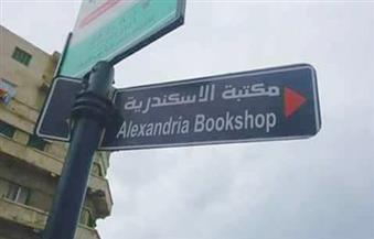 """بالصور.. """"هاشتاج"""" ساخر بسبب لافتة إرشادية للسائحين كُتب عليها اسم """"مكتبة الإسكندرية"""" خطأ"""