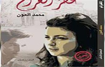 """ندوة لمناقشة """"عطر الغرام"""" لمحمد العون بمكتبة مصر الجديدة.. غدًا"""