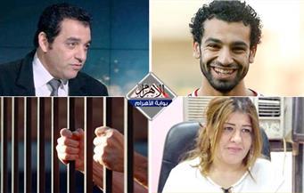 محمد صلاح أفضل لاعب..807 جرائم إرهابية..خطف صحفية..حبس ضابط ..قردة بكعب عال بنشرة منتصف الليل