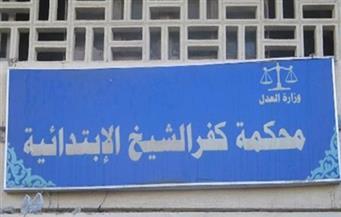 """""""جنايات كفر الشيخ"""" تحيل أوراق قاتل ربة منزل لسرقة مصوغاتها الذهبية للمفتي"""