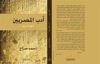 """الكتاب ولماذا يكتبون في """"أدب المصريين"""" لأحمد سراج"""