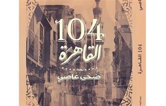 ندوة لمناقشة «104 القاهرة» لضحى عاصى بورشة الزيتون.. غدًا
