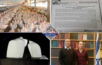 خطاب الزمالك.. قرار الدواجن.. تطوير التعليم.. جائزة التفوق.. ميديا إسرائيل بنشرة التاسعة