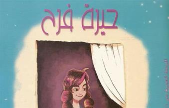 """منى لملوم و""""حيرة فرح"""".. الكتابة للأطفال بأسلوب مشوّق"""