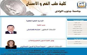 """""""بوابة الأهرام"""" تكشف حلقة جديدة من مسلسل إهدار المال العام بطب أسنان جامعة القاهرة"""
