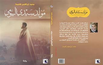 """الريف والصوفية في """"مولد سيدي البيومي"""" لمحمد إبراهيم طعيمة"""