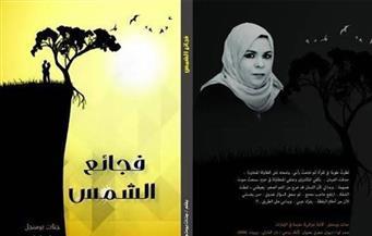 """الوجع الإنساني في """"فجائع الشمس"""" للكاتبة الجزائرية جنات بومنجل"""