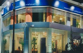 """البنك التجاري الدولي يبيع 72% من حصته في """"سي آي كابيتال"""" لمستثمرين مصريين وخليجيين"""